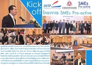 DITP_SME Pro-active
