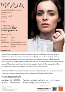 Moda UK FW (Thai) 9_10_15 [thai font]