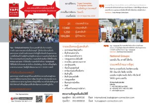TurkeyBuild Flyer (Thai) Nov15